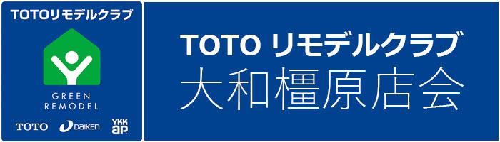 TOTOリモデルクラブ大和橿原店会
