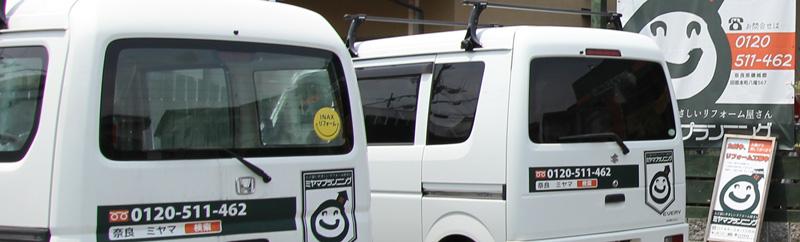 奈良のリフォーム|ミヤマプランニング対応エリア
