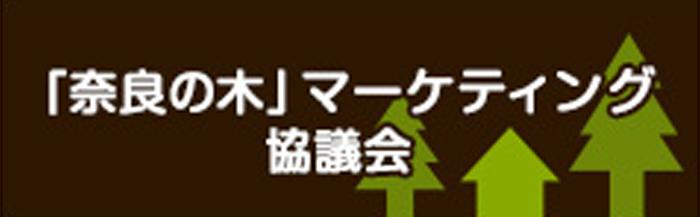 「奈良の木」登録事業者